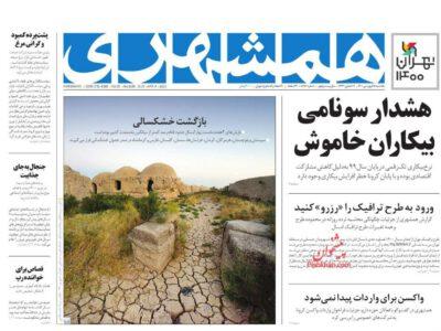 صفحه اول روزنامه های ۱۴ فروردین ۱۴۰۰