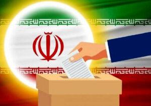 از انتخابات های ١۴٠٠ چه خبر؟/ آخرین تحولات ۴ انتخابات پیش رو