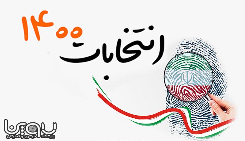 کارنامه کاری ۷ نامزد انتخابات ریاست جمهوری ۱۴۰۰