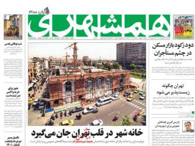 صفحه اول روزنامه های ۱۹ اردیبهشت ۱۴۰۰
