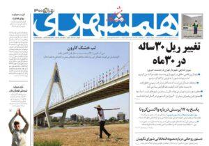 صفحه اول روزنامه های ۲۱ اردیبهشت ۱۴۰۰