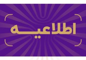 نحوه برگزاری آزمون حفظ جزء ۳۰ قرآن کریم در دانشگاه پیام نور اعلام شد