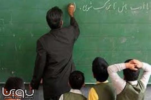 معلمان از بدو استخدام شامل طرح رتبه بندی می شوند