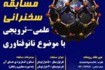 مسابقه سخنرانی علمی-ترویجی با موضوع فناوری نانو در دانشگاه پیام نور ایلام