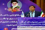 دانشگاه پیام نور برای دومین سال متوالی میزبان جشنواره ملی کارآفرینی و بازارچه دانشجویی کشور شد