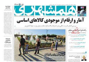 صفحه اول روزنامه های ۲۲ خرداد ۱۴۰۰