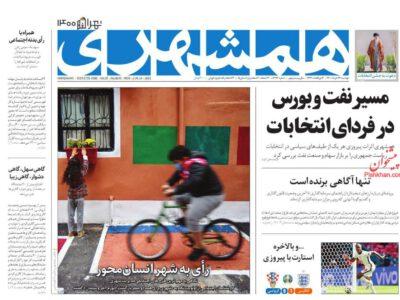 صفحه اول روزنامه های ۲۴ خرداد ۱۴۰۰