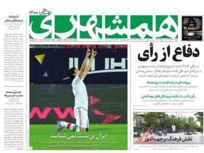 صفحه اول روزنامه های ۲۶ خرداد ۱۴۰۰