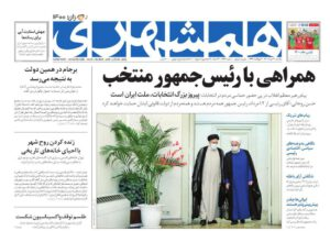 صفحه اول روزنامه های ۳۰خرداد ۱۴۰۰