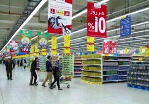 فروشگاه های زنجیره ای ، زیر ذره بین بازرسان