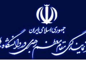 معارفه مسول جدید نهاد رهبری در دانشگاه پیام نور استان بوشهر