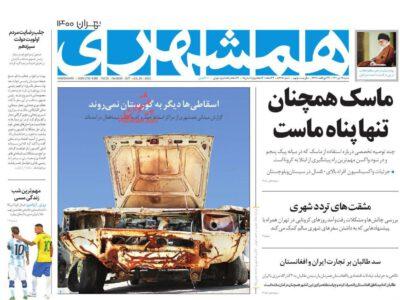 صفحه اول روزنامه های ۱۹ تیر ۱۴۰۰