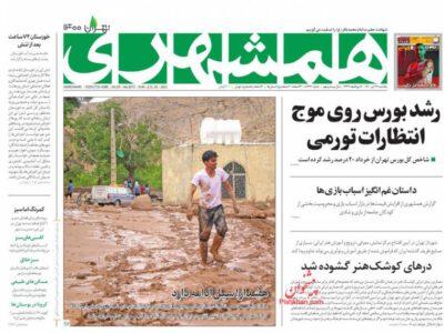 صفحه اول روزنامه های ۲۷ تیر ۱۴۰۰