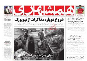 صفحه اول روزنامه های ۳۰شهریور ۱۴۰۰