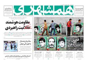 صفحه اول روزنامه های ۳۱ شهریور ۱۴۰۰
