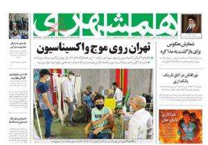 صفحه اول روزنامه های ۳ مهر ۱۴۰۰