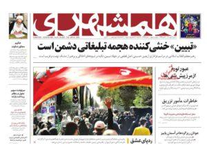 صفحه اول روزنامه های ۶ مهر ۱۴۰۰