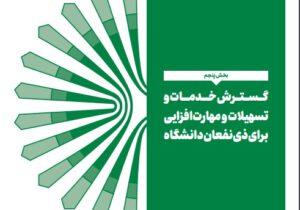 بخش پنجم: گسترش خدمات و تسهیلات و مهارت افزایی برای ذینفعان