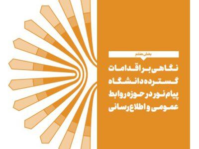 بخش هفتم: نگاهی بر اقدامات گسترده دانشگاه پیام نور در حوزه روابط عمومی و اطلاع رسانی