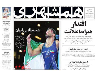 صفحه اول روزنامه های ۱۲ مهر ۱۴۰۰