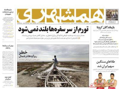 صفحه اول روزنامه های ۱۸ مهر ۱۴۰۰