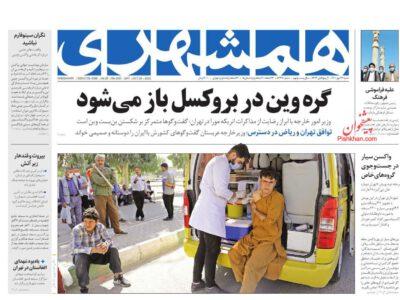 صفحه اول روزنامه های ۲۴ مهر ۱۴۰۰